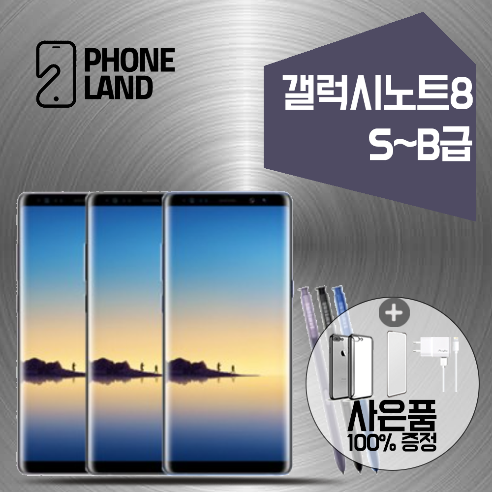 삼성 갤럭시노트8 중고폰 무약정