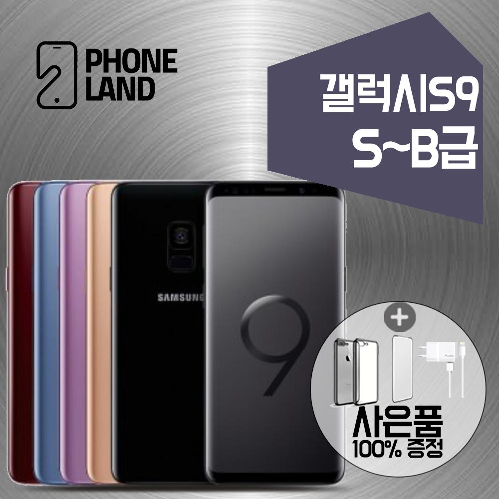 삼성 갤럭시S9 중고폰 무약정