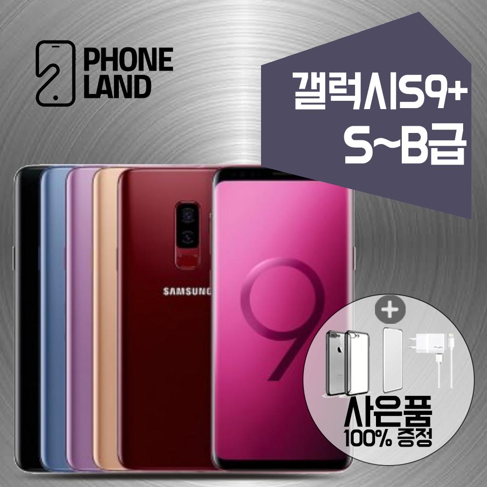 삼성 갤럭시S9+ 중고폰 무약정