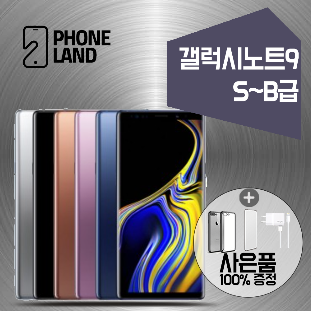 삼성 갤럭시노트9 중고폰 무약정