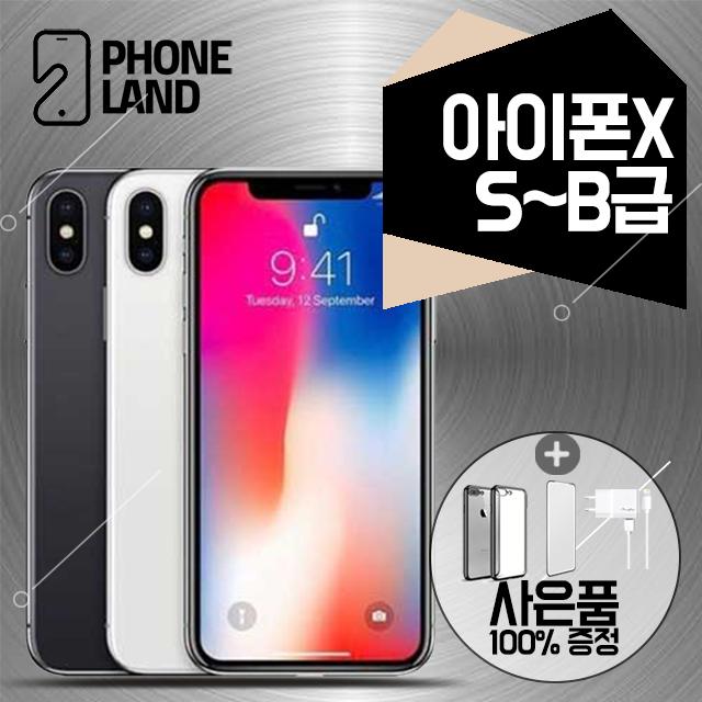 IPHONEX 아이폰X 중고폰 무약정
