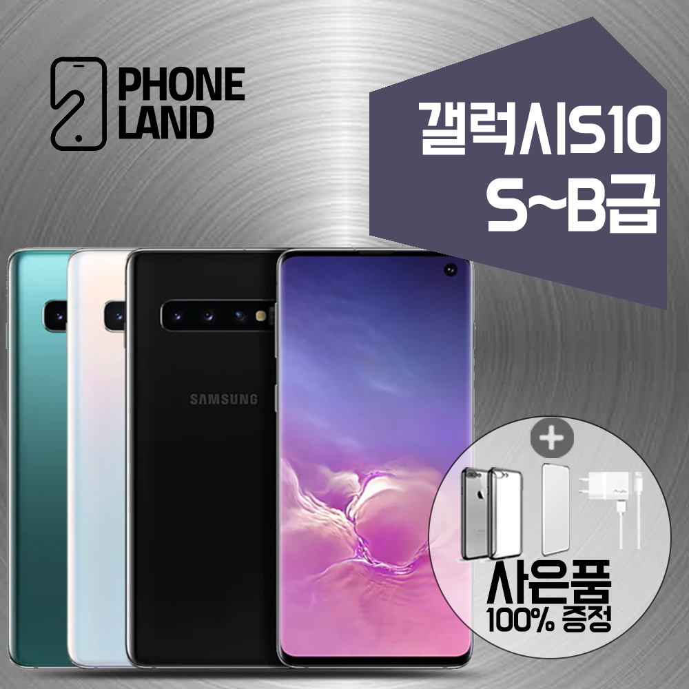 삼성 갤럭시S10 중고폰 무약정