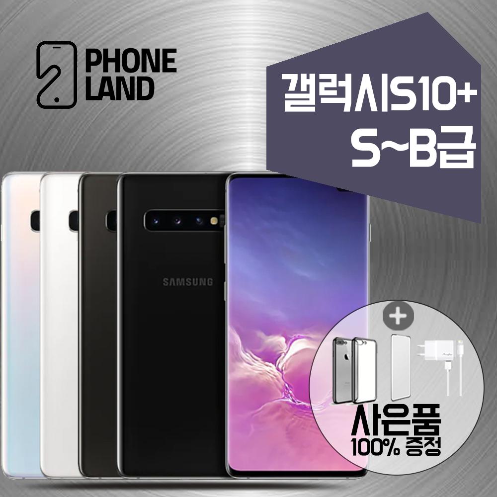 삼성 갤럭시S10+ 중고폰 무약정