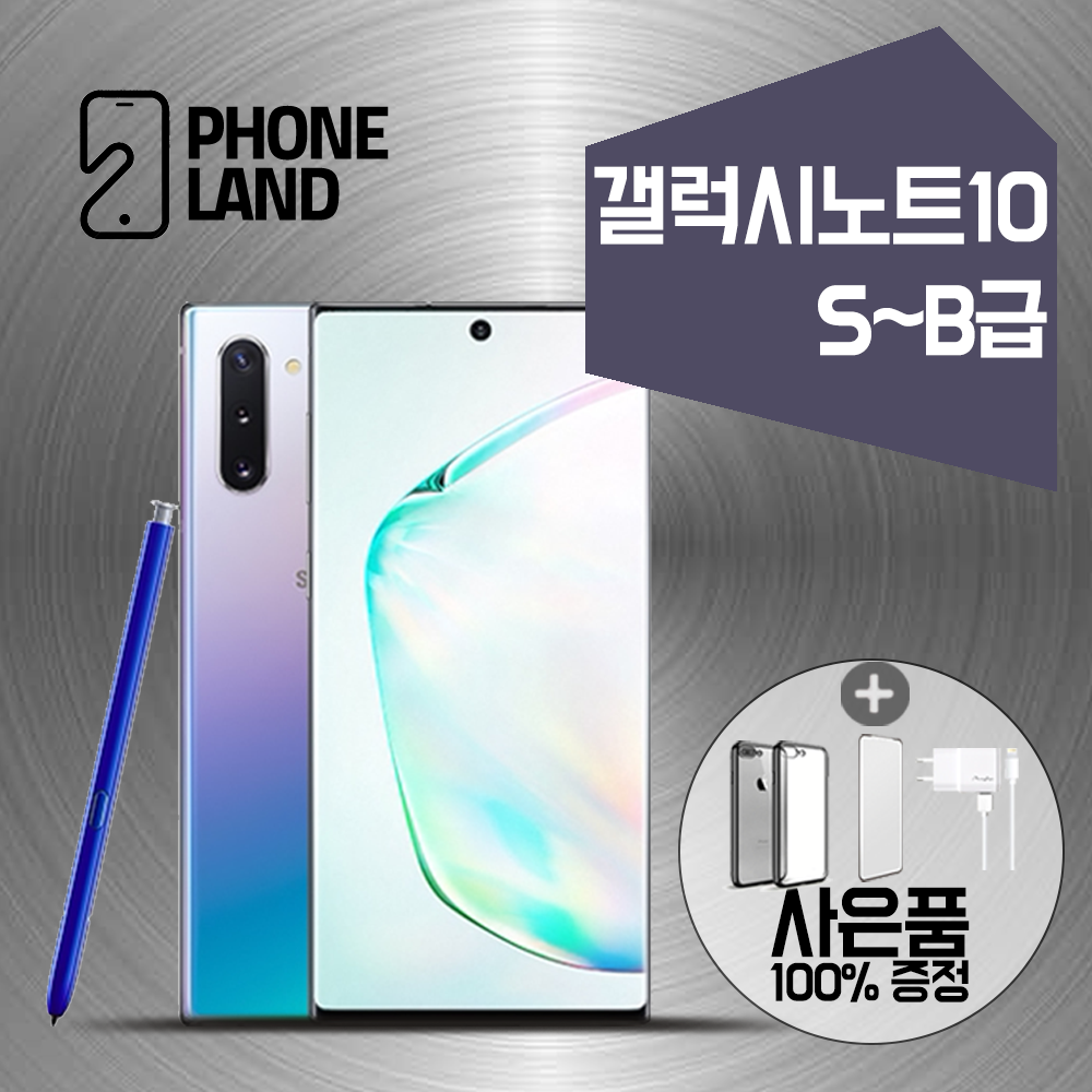 삼성 갤럭시노트10 중고폰 무약정